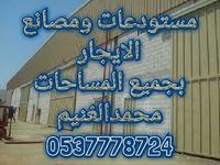 Fully Fitted Warehouse Commercial in Riyadh-photo @index