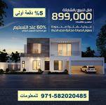 2 Bedroom Villa in Al Suyoh 7-photo @index