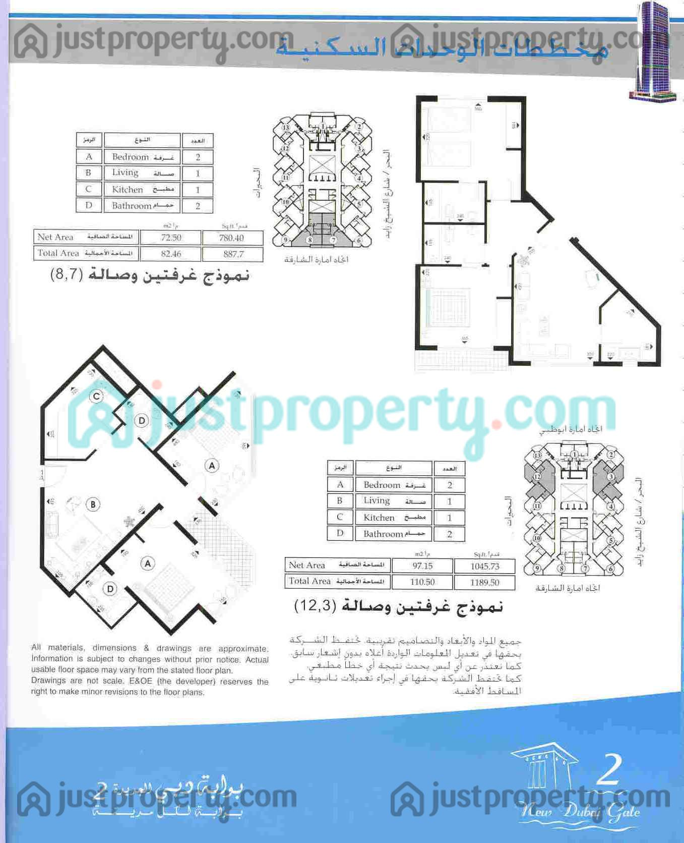 East Gate Apartments: Dubai Gate 2 Apartments Floor Plans